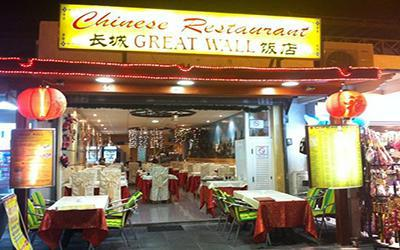 1480763984_greatWall-chineseRestaurant-puerto-del-carmen.jpg'